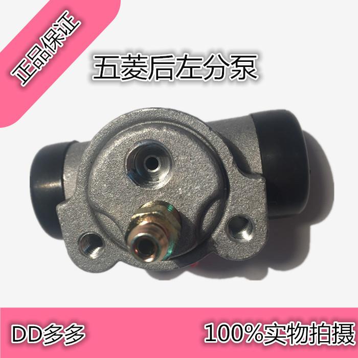 五菱吉星6330/兴旺6360/单排/双排/面包车/后制动分泵 后刹车分泵