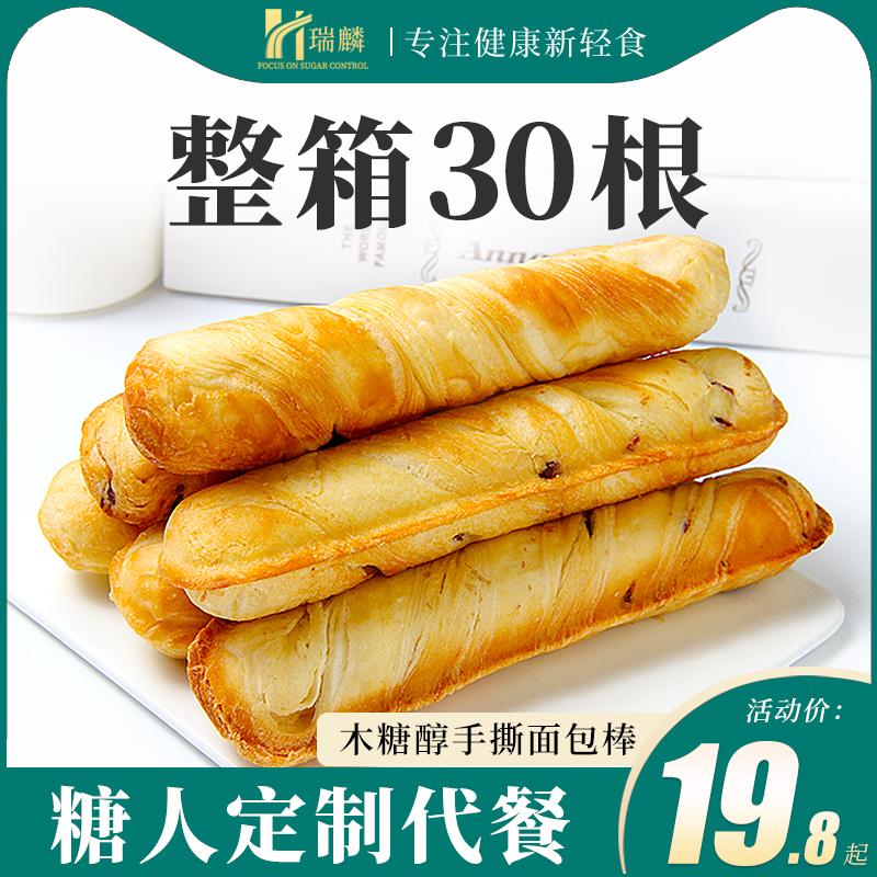 木糖醇手撕面包全麦无糖精非孕妇糖尿饼早餐中老年人专用代餐食品
