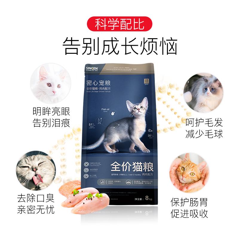 信元发育宝全价猫粮全阶段成猫幼猫奶糕英美短增肥发腮8kg非20斤优惠券