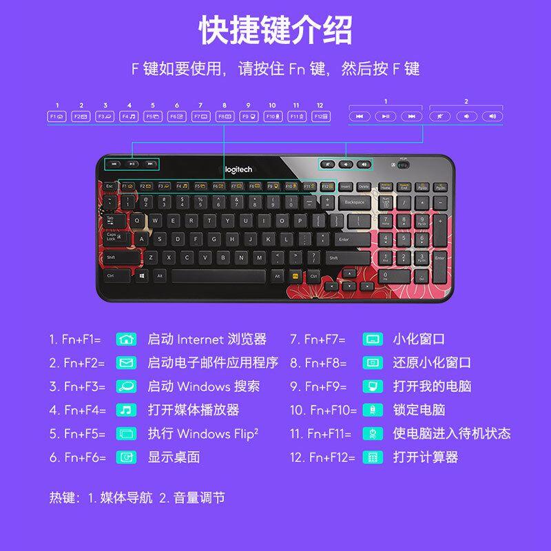 【官方旗舰店】罗技MK365无线键盘鼠标键鼠套装电脑家用办公游戏