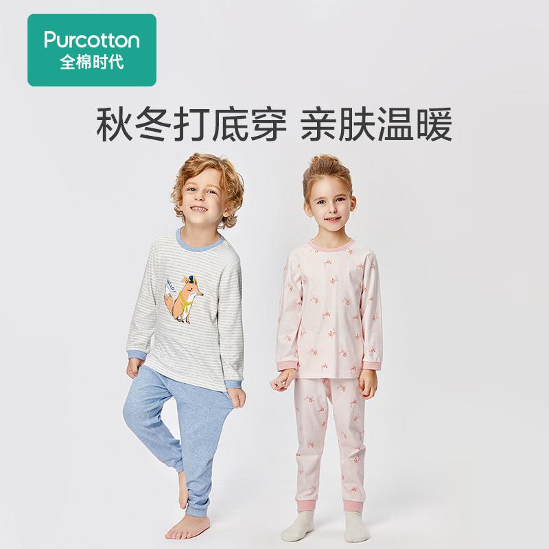 【双11预售】全棉时代儿童睡衣