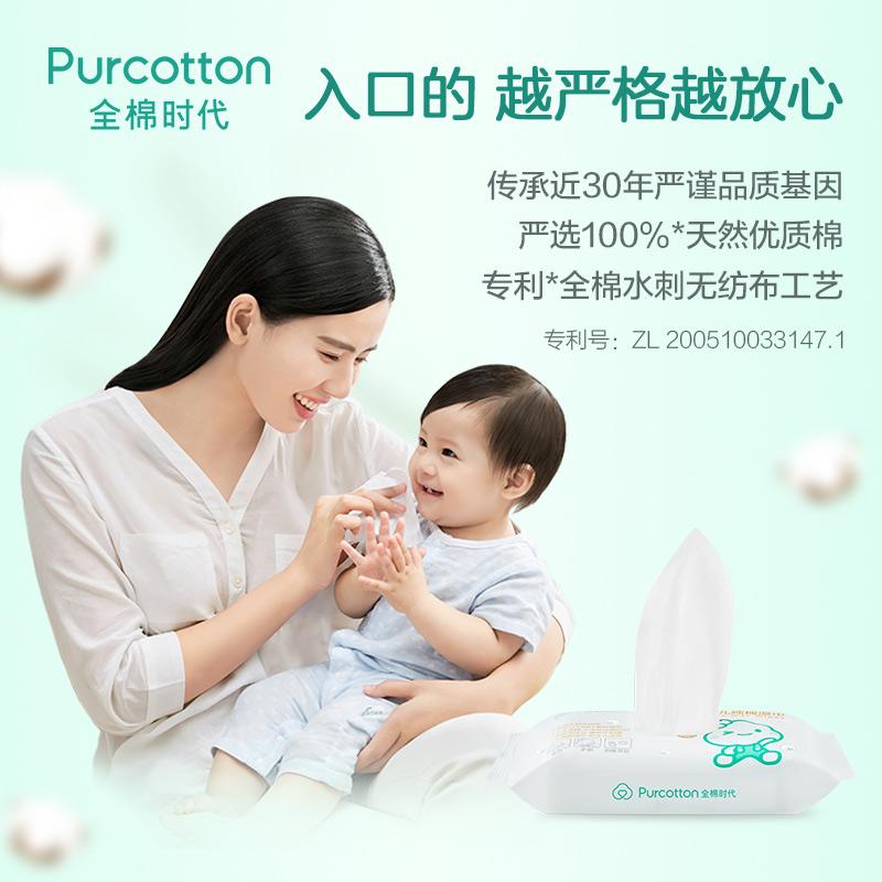 全棉时代 婴儿手口湿巾 新生儿宝宝小包手口专用纯棉湿纸巾 16包