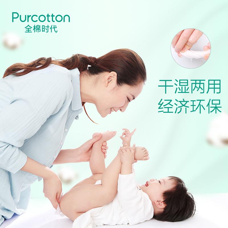 全棉时代 婴儿棉柔巾 宝宝干湿两用巾 新生儿一次性纸巾 6盒