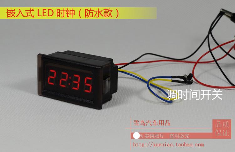 汽车时钟 车用夜光改装LED时钟镶嵌电子钟 汽车时钟 车内电子钟