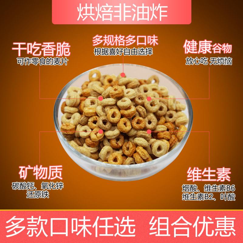 雀巢脆谷乐谷物圈麦片早餐即食冲饮燕麦片圈甜甜圈玉米片儿童营养