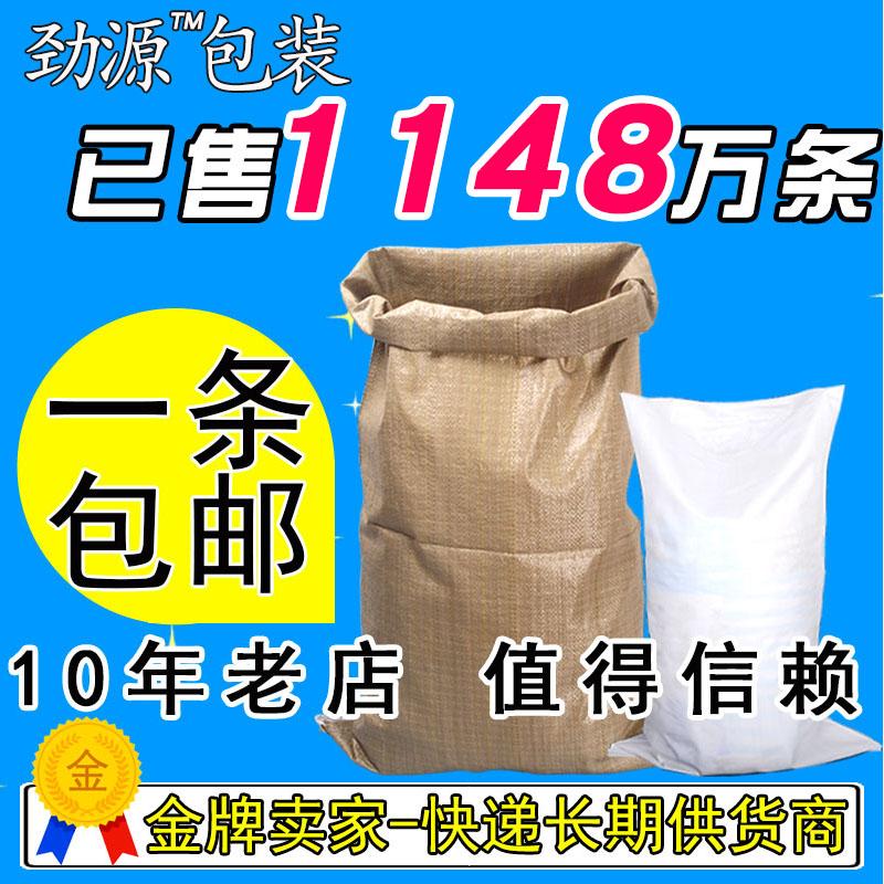 塑料白色编织袋蛇皮袋米粮食面粉搬家快递打包袋麻袋子大加厚批发