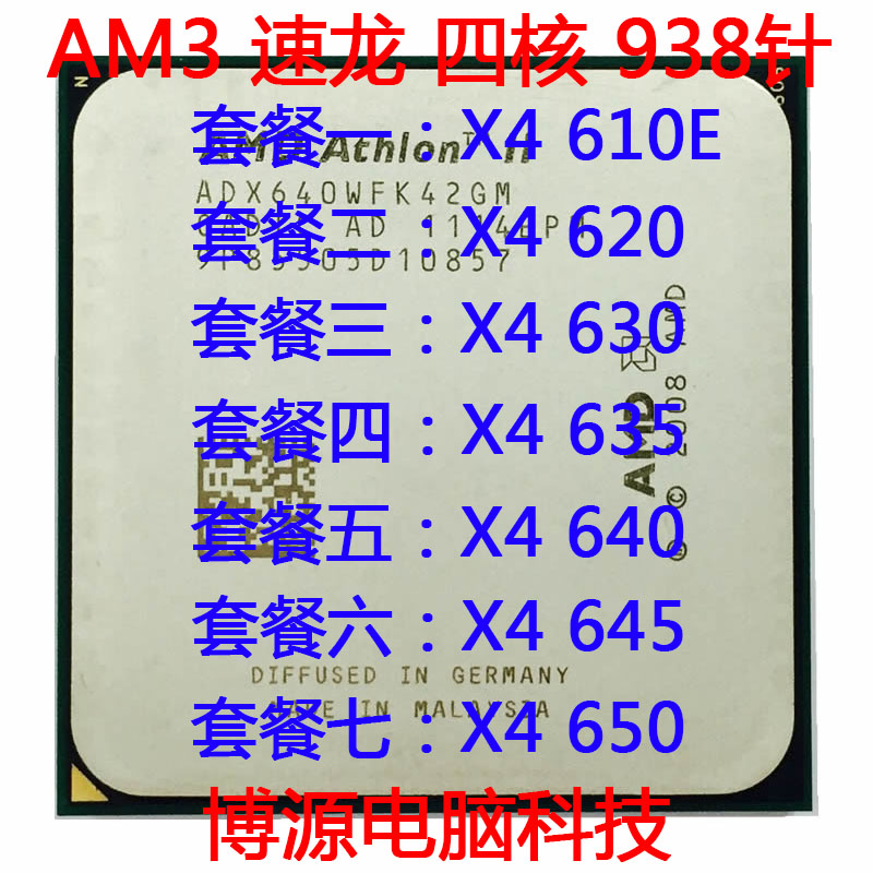 AMD AM3 Athlon II X4 610E 620 630 635 640 645 四核 拆機 CPU