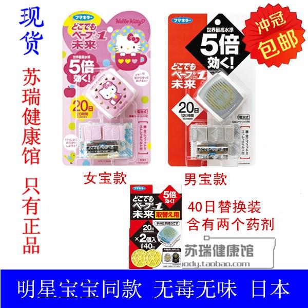 日本原裝VAPE Hello Kitty嬰兒兒童驅蚊手錶手環和替換裝120小時