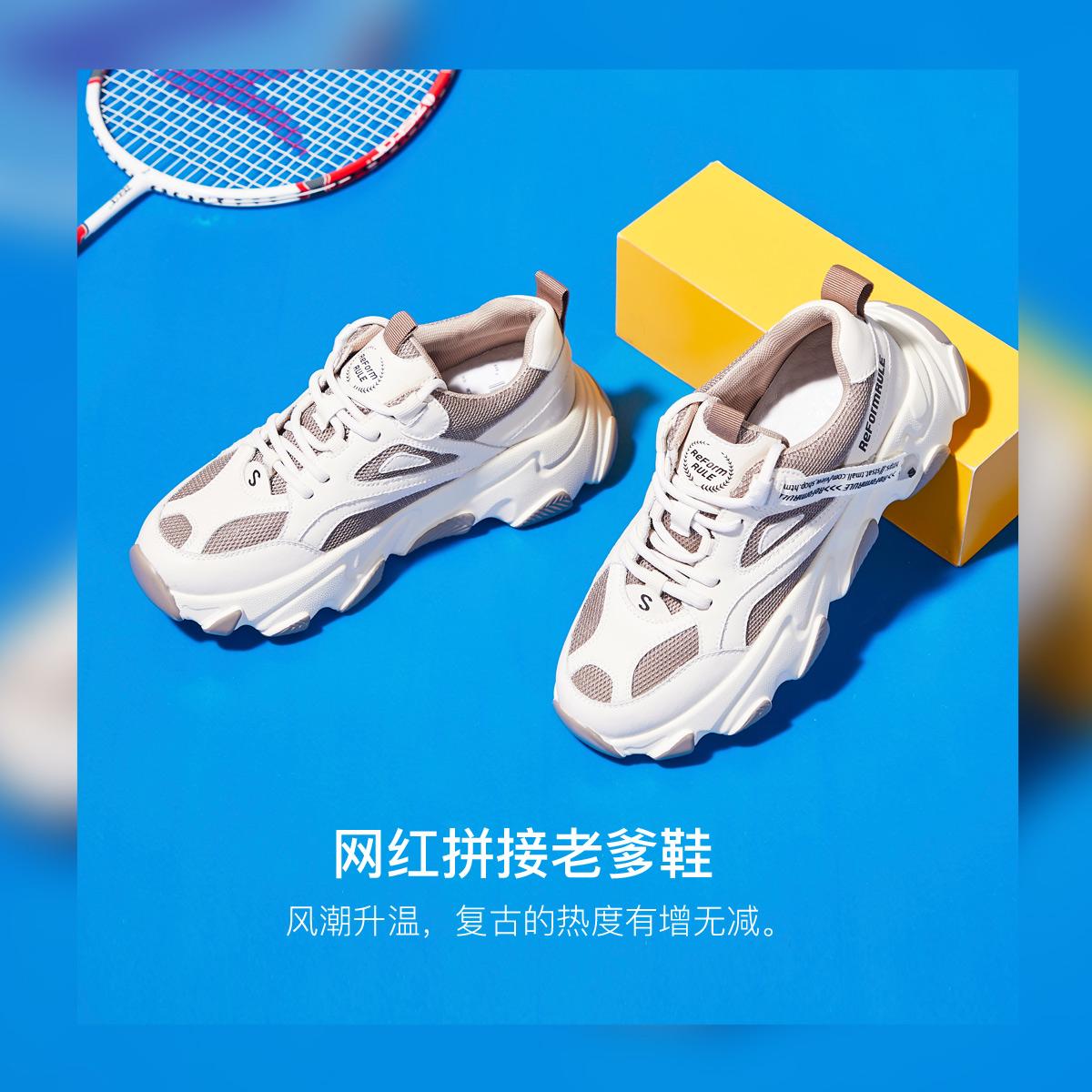 SS01112073 春秋商场同款厚底运动休闲鞋女网红老爹鞋 2020 星期六