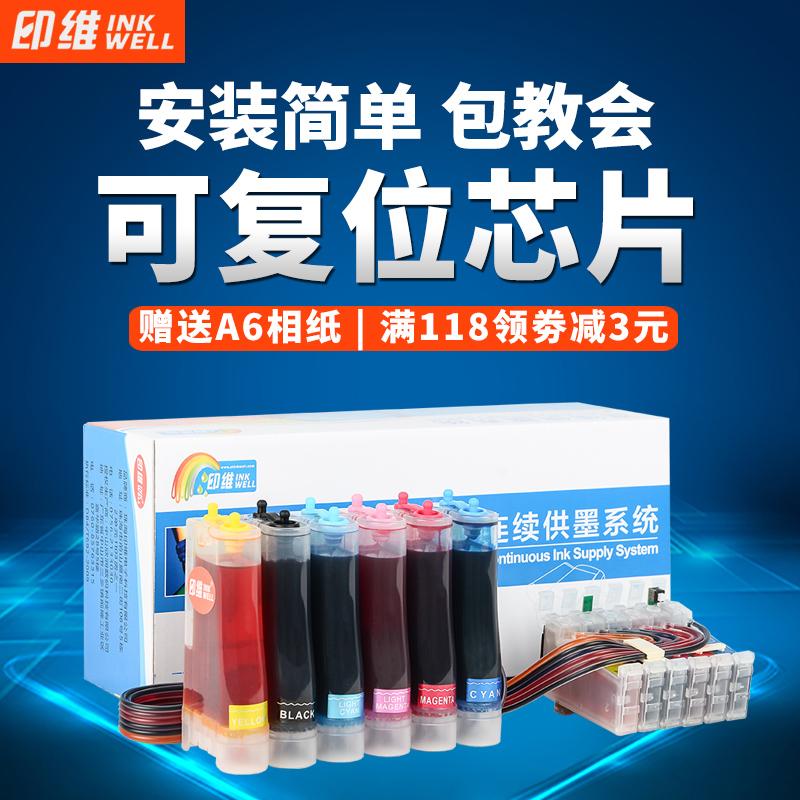 打印机连供墨盒 T50 690 RX590 R390 R290 R270 兼容爱普生 印维