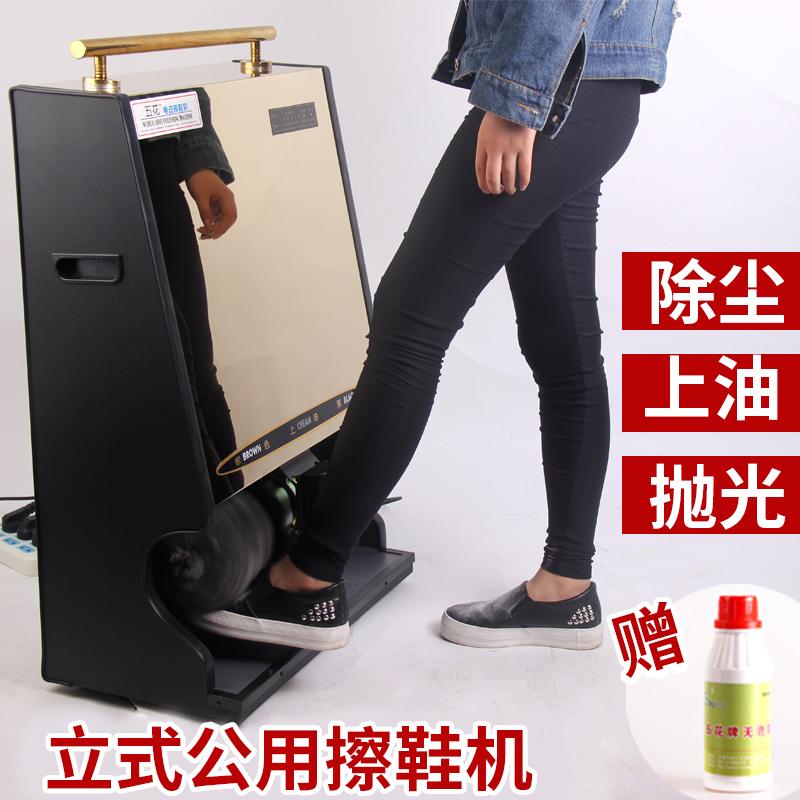 五花擦鞋机全自动感应机酒店大堂家用擦鞋器电动鞋刷鞋机订做投币
