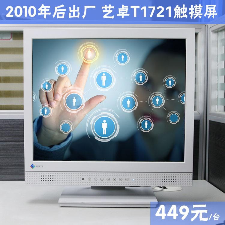 日本原裝觸控電容屏EIZO/藝卓17寸T1721/S1701液晶顯示器專業設計