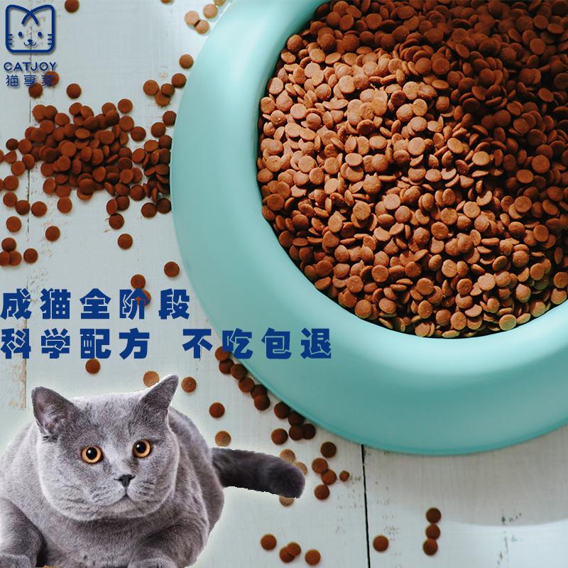 猫享家猫粮天然成猫猫粮自制新鲜全阶段3斤/1.5kg包邮湖北可发优惠券