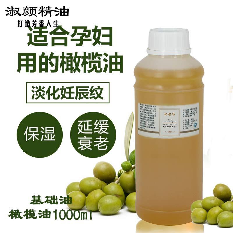 橄欖油基礎油精油護膚臉部補水保溼正品進口1000ml身體按摩全身