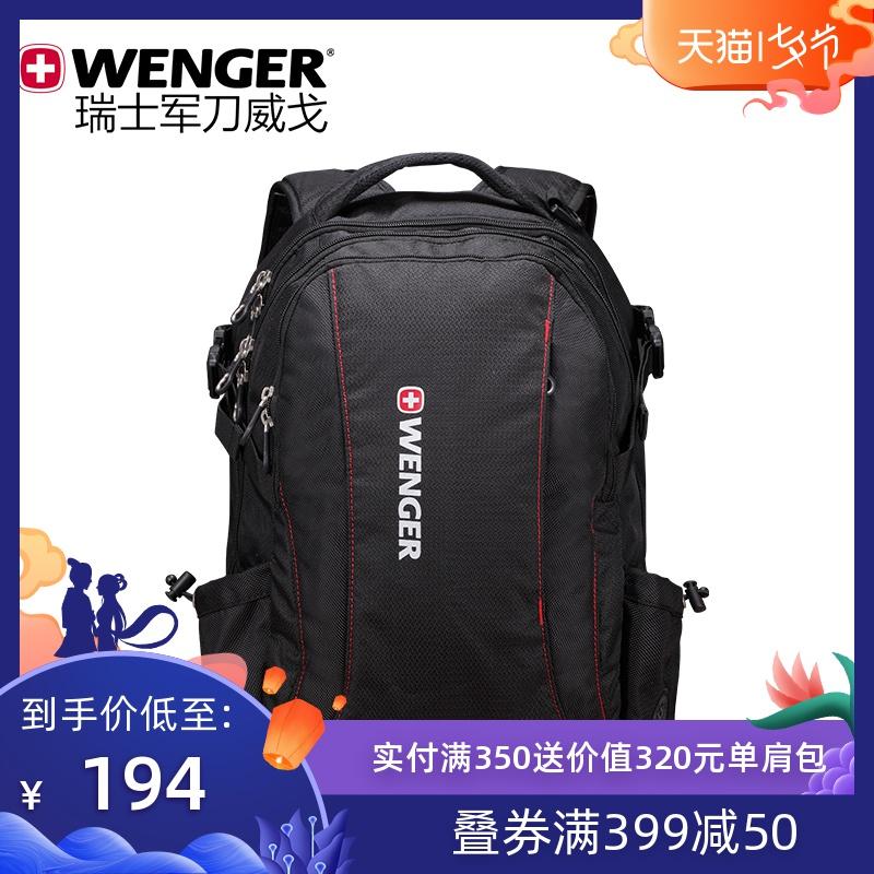 Wenger/威戈瑞士軍刀商務雙肩包男學生書包休閒旅行時尚電腦揹包