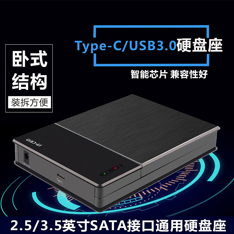 IT-CEO 行動硬碟盒桌上型電腦膝上型電腦usb3.0/type-c讀取外接外接2.5/3.5英寸固態機械硬碟座SATA行動硬碟底座