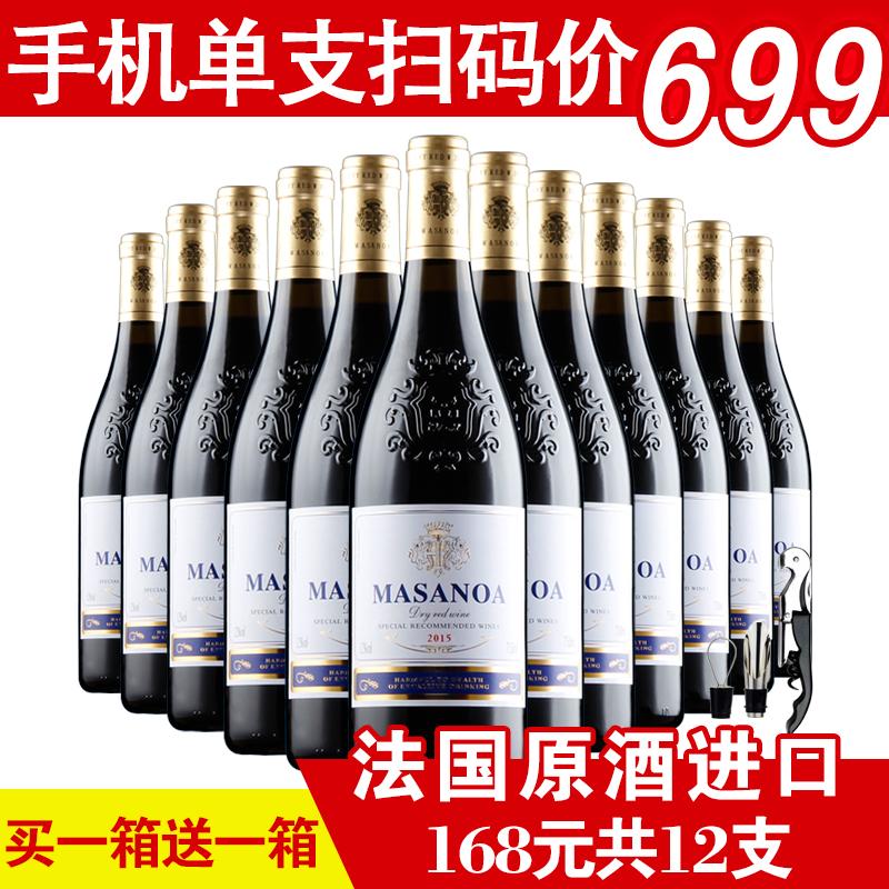 支 12 箱法国进口红酒波尔多干红葡萄酒整箱正品婚庆送礼 1 箱送 1 买