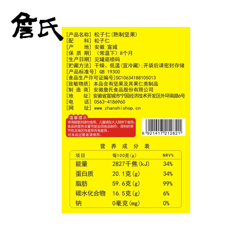 【詹氏_桔罐东北红松子仁168g】罐装原味熟制仁果仁零食可烘焙