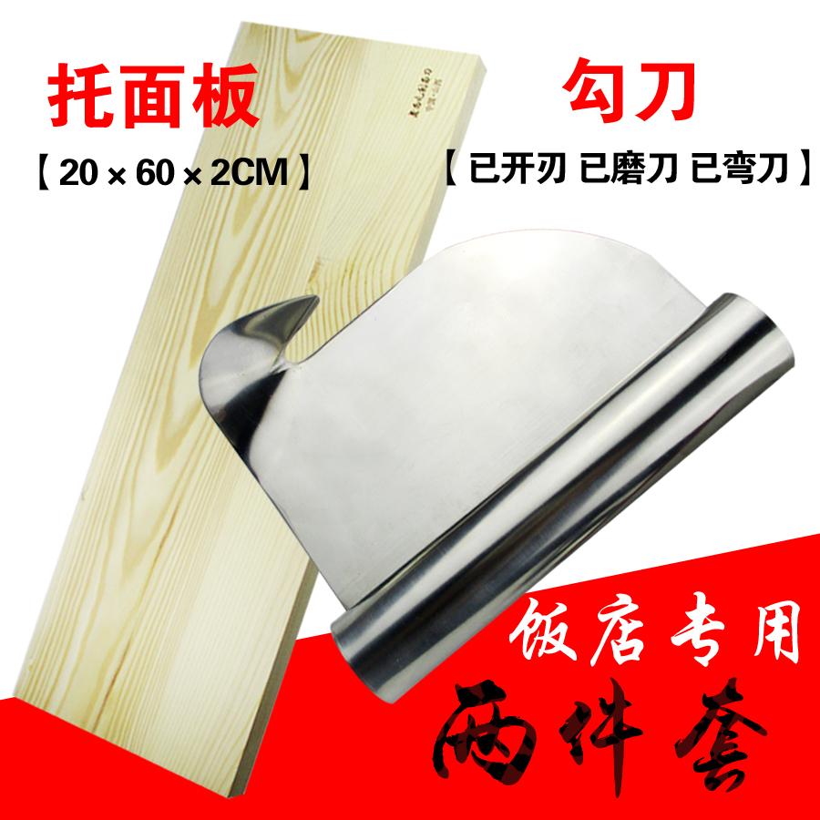 飯店商用已磨大同勾刀面刀 專業不鏽鋼山西刀削麵刀大削麵板2件套