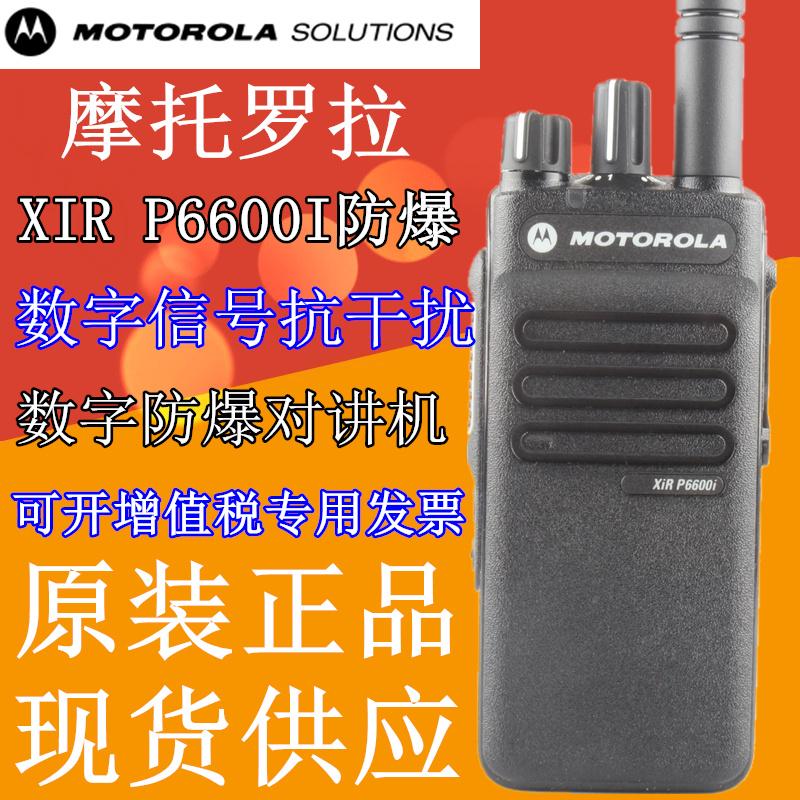 原装摩托罗拉防爆对讲机GP328升级版XIR P6600I防爆化工加油站