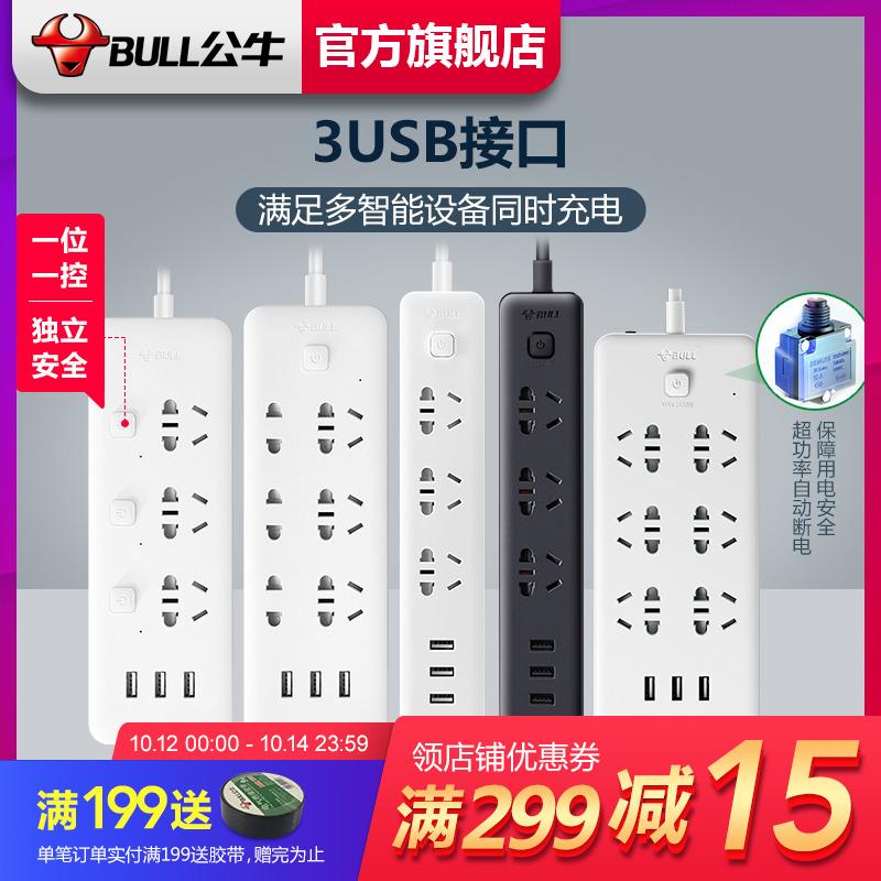 公牛插座USB插座多功能插座插排插线板插板过载保护智能接线板