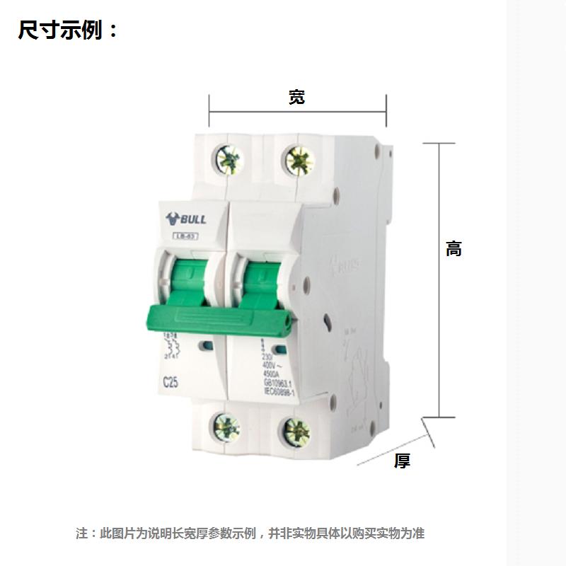公牛漏电保护器2P小型断路器空气开关家用空开电闸开关25A32A63A