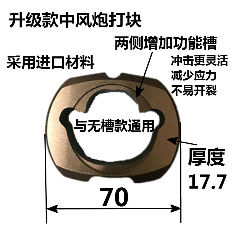 特价原厂1/2小风炮配件中风炮气动工具扳手维修配件打击块架前轴