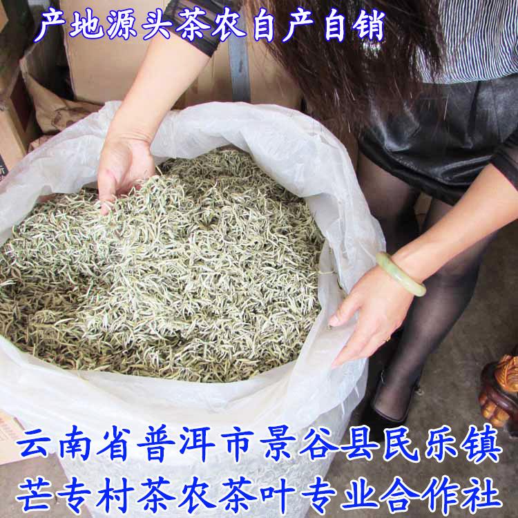 克茶农销 250 云南白茶普洱景谷大白毫单芽纯芽尖古树月光白毫特级