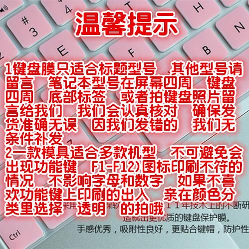戴尔14英寸成就VOSTRO 5480 5470 5460键盘保护膜 14ZR 5439硅胶套配件凹凸罩子防护垫游戏装备防水防尘