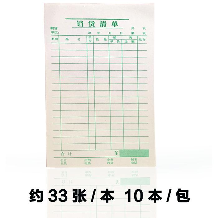 销货清单 单联/一联销售单 48K销售明细单 收据 销货单据记账凭证
