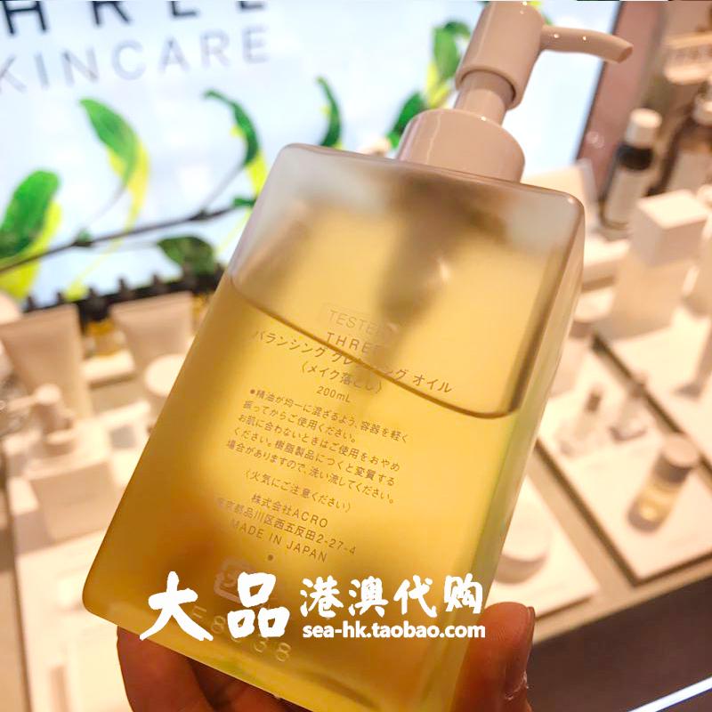 平衡系列  天然 200ml 香港專柜 THREE 純植物溫和卸妝油