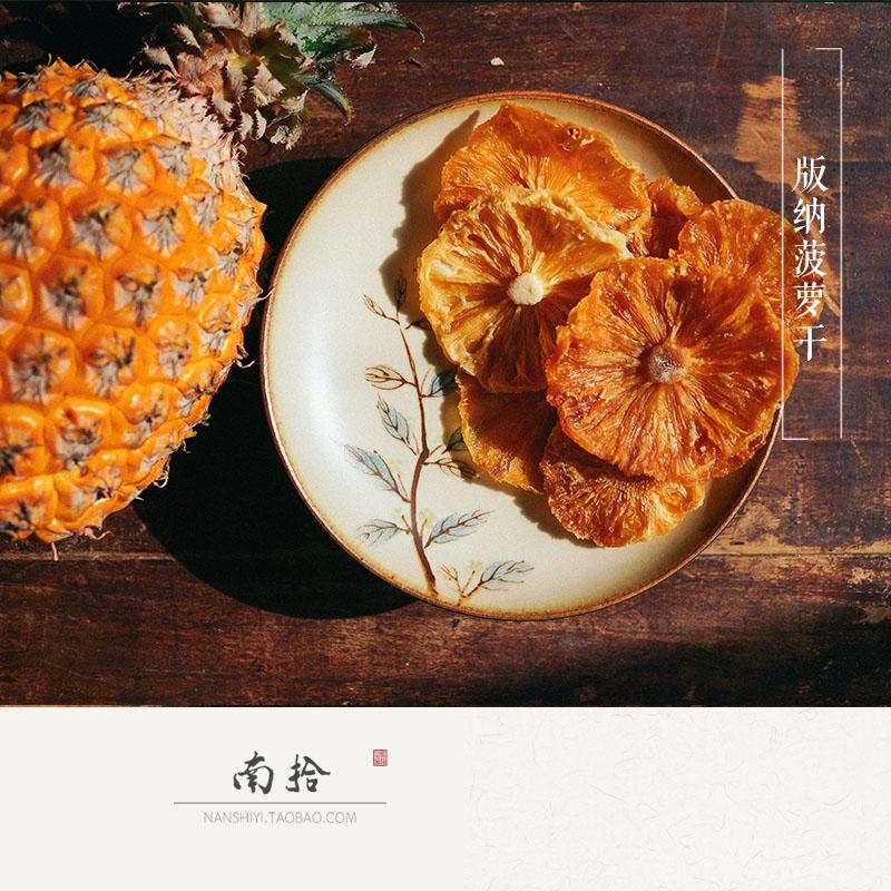 南拾壹|买二送一 烘干菠萝干 西双版纳本地小菠萝 天然烘