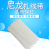 Self-locking nylon cable tie GB environmental protection cable tie 4*200mm fixed plastic strapping white