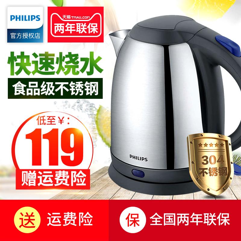 Philips/飛利浦 HD9313電熱水壺304不鏽鋼自動燒水斷電家用燒水壺