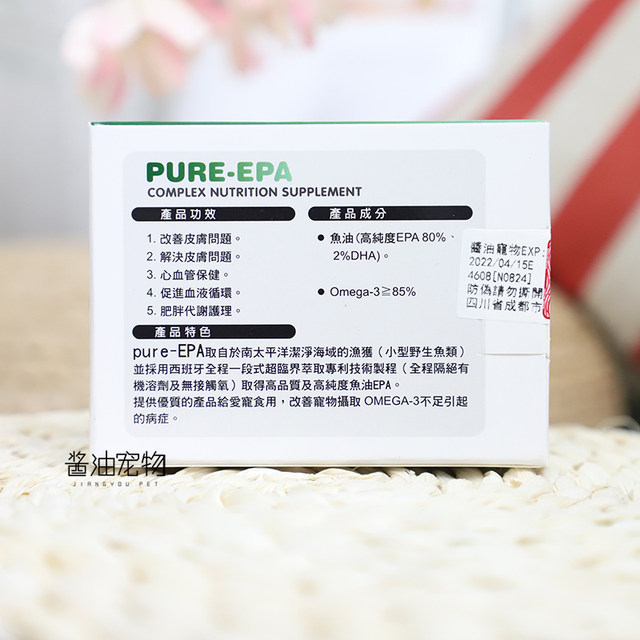 Tiger Yang PURE-EPA High Purity Fish Oil Skin Care Skin Inflammation Cardiovascular Health Care Weight Management 30 Capsules Taiwan