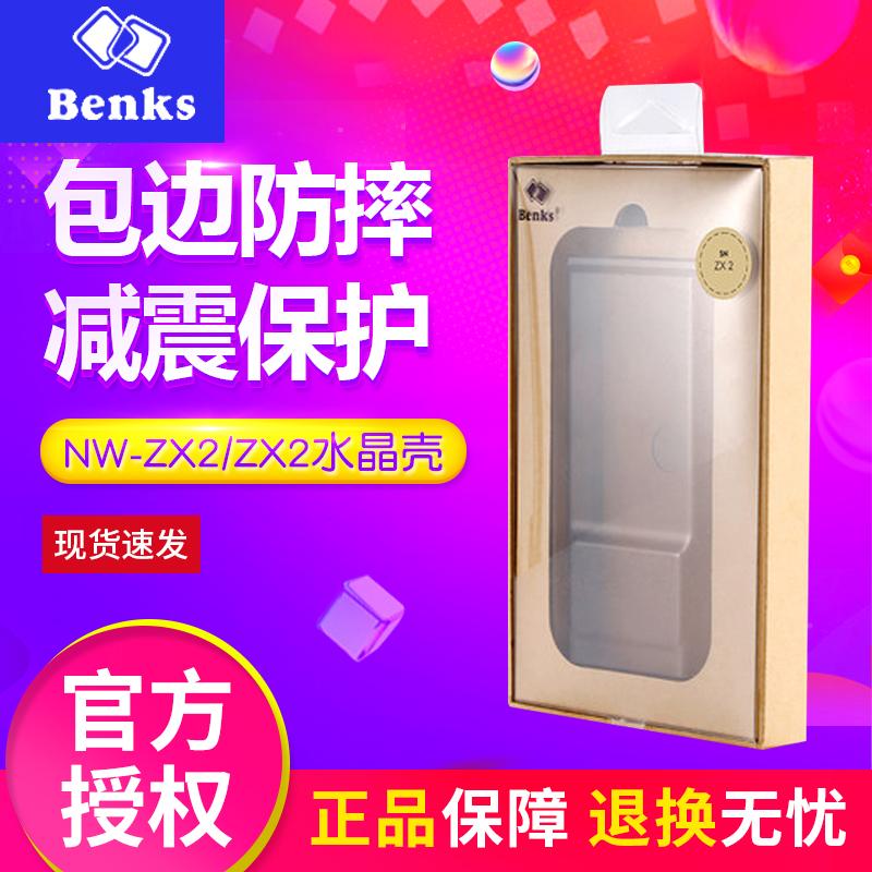 BENKS定製 SONY索尼NW-ZX2水晶殼 ZX2保護殼保護套 現貨包郵