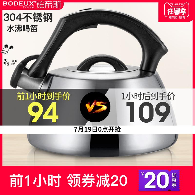 法國鉑帝斯304不鏽鋼燒水壺 煤氣燃氣電磁爐通用鳴笛家用水壺3L