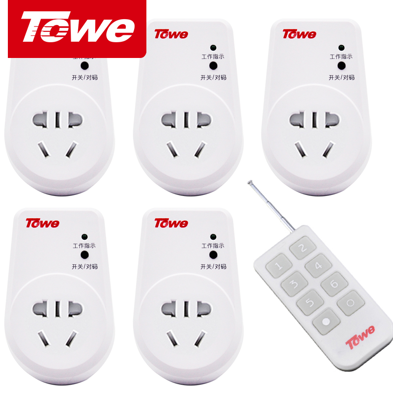 TOWE同為無線遙控插座 家用 無線遠端220v電燈燈具吸頂燈電源插座