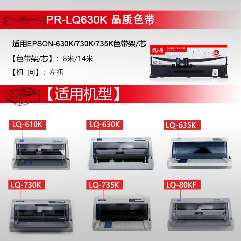 天威色带 适用爱普生LQ635K色带架730K 735K色带条615K 610KII 630针式打印机610K 80KF 82KF 80KFII色带芯