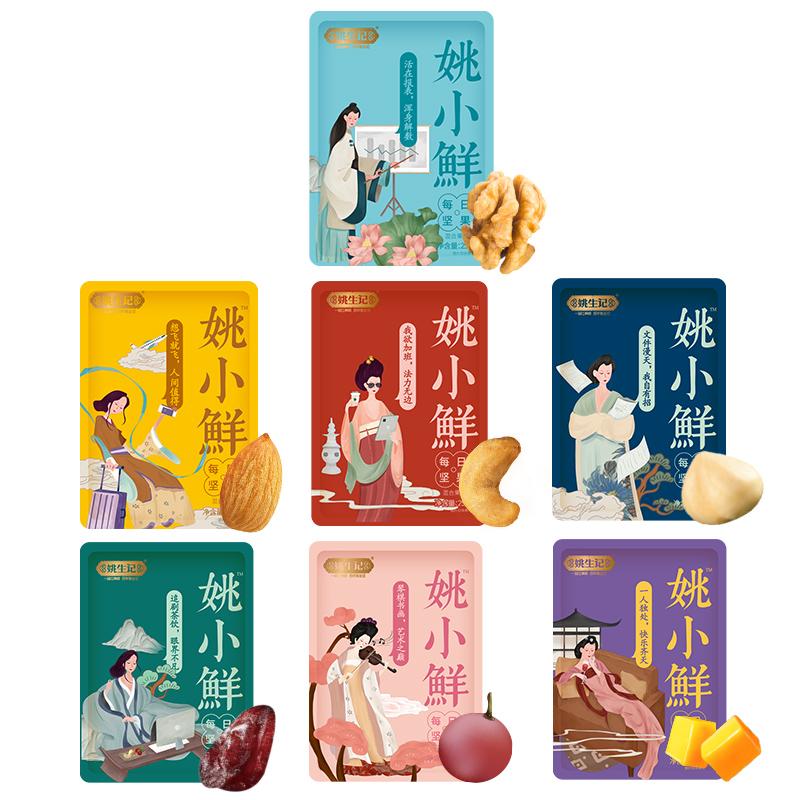 包国潮版姚小鲜 30 混合坚果孕妇零食 750g 姚生记每日坚果 聚新品