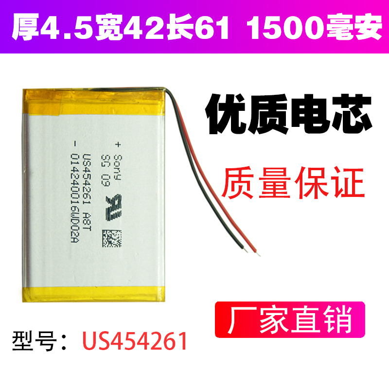 MP4MP5通用電池全新索454261 SON3.7V聚合物鋰電池電芯大容量