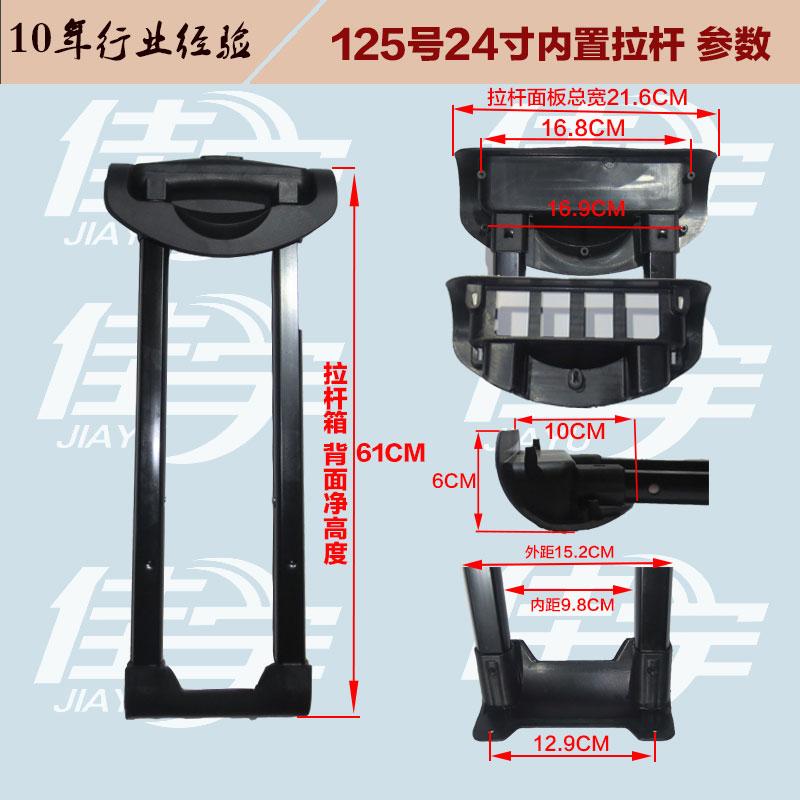 行李箱维修理配件拉杆 旅行箱箱包音箱密码箱皮箱内外置通用拉杆