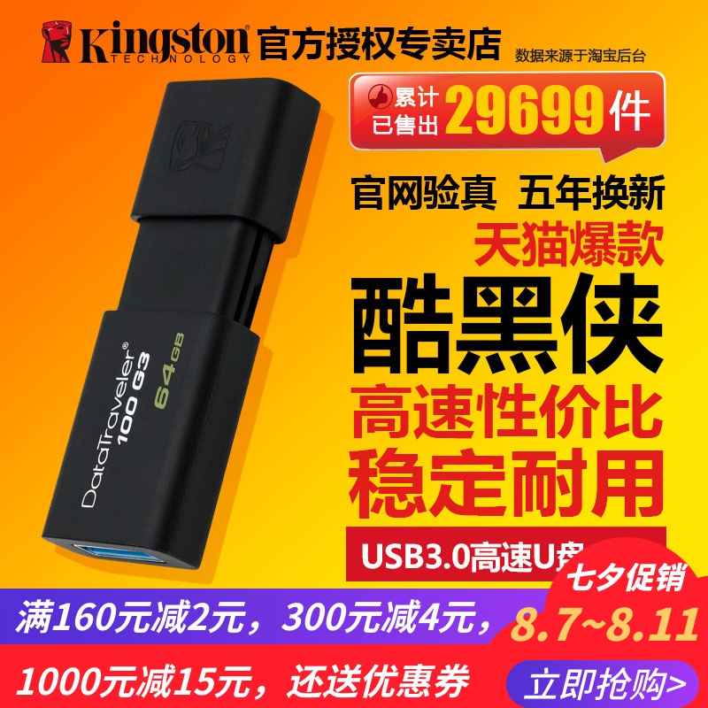 Kingston/金士頓車載U盤64G 創意滑蓋USB3.0高速個性定製優盤禮品