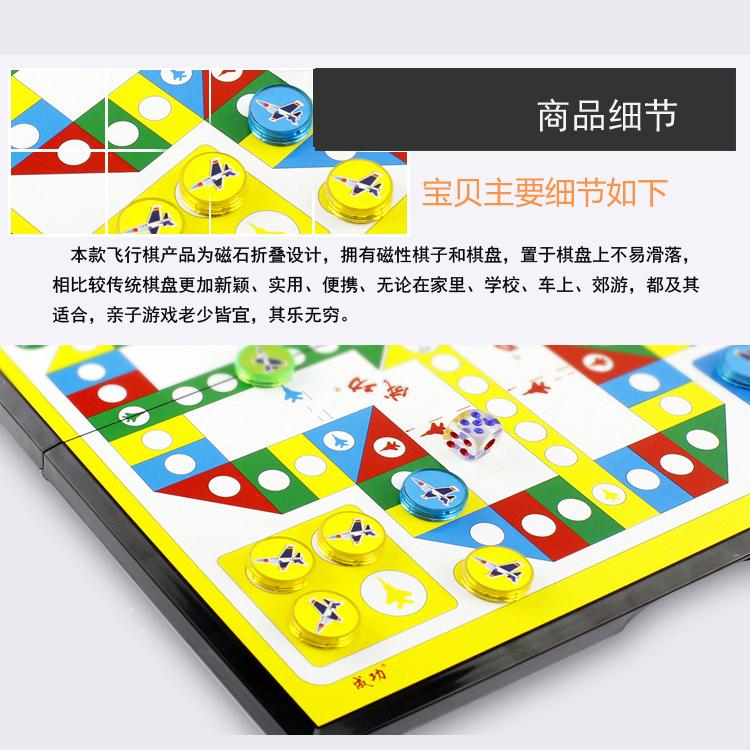 大号飞行棋磁性可折叠游戏棋便携式幼儿园六一玩具亲子儿童节礼物