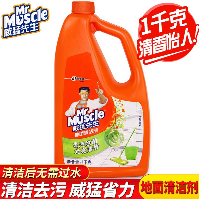威猛先生地面清潔劑去汙除菌光亮清香1kg 家用裝地板大理石清洗劑