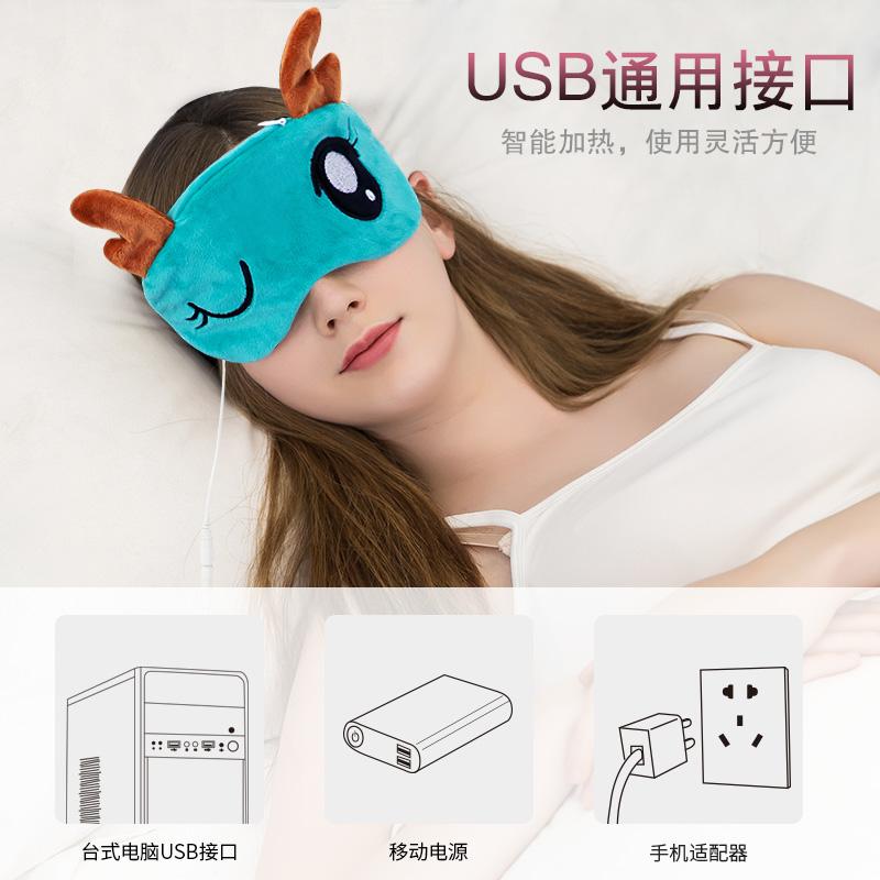 蒸汽眼罩充电USB加热遮光睡眠缓解疲劳黑眼圈护眼袋 热敷眼睛发热