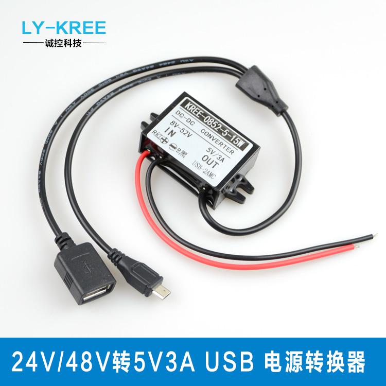 [淘寶網] 24V轉5V USB車載手機充電器DC-DC電源轉換器48V轉5V/12V轉5V3A
