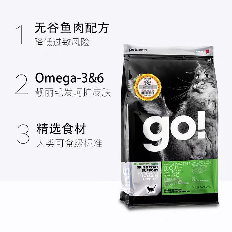 萌爪宠物 现货包邮GO!无谷三种鱼全猫粮 加拿大进口go猫粮8/16磅优惠券
