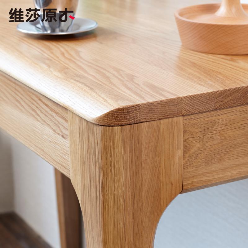 米客厅饭桌 1.5 米 1.3 维莎日式纯实木餐桌椅组合橡木小户型餐厅家具