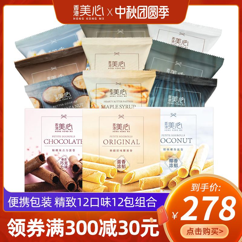 陈慧琳代言中国香港美心糕点饼干12口味组合办公室休闲零食进口曲奇酥饼点心